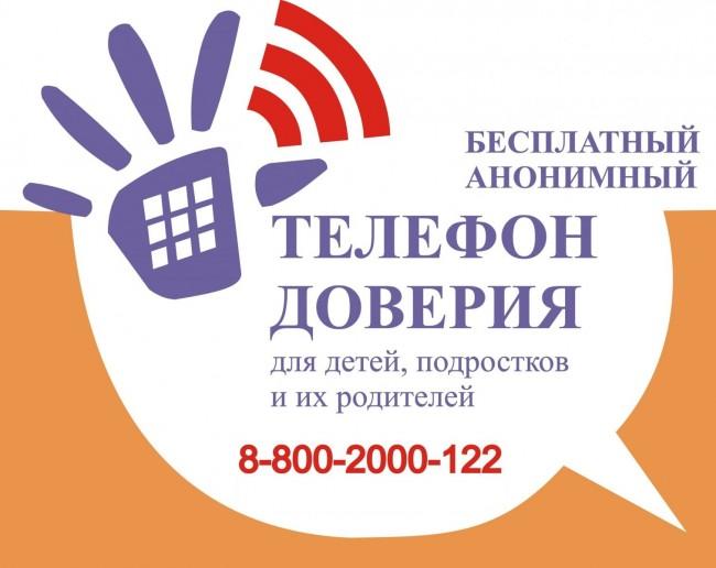 telefon-doverija-2.jpg