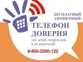 Принципы работы детского телефона доверия