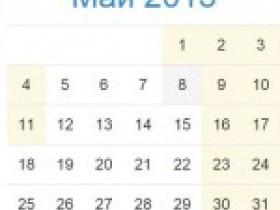 Как отдыхаем на майские праздники?