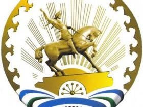 Уважаемые жители, поздравляем Вас с Днем Республики Башкортостан!