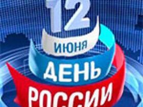 12 июня наша страна отмечает важный государственный праздник – День России