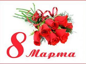 Дорогие женщины! Примите сердечные поздравления по случаю замечательного весеннего праздника – 8 Марта!