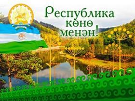 11 октября Башкортостан празднует День Республики
